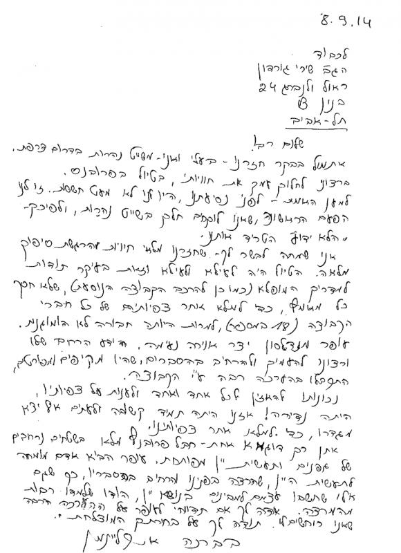 שייט בורגונדי ופרובאנס, מכתב לקוחות